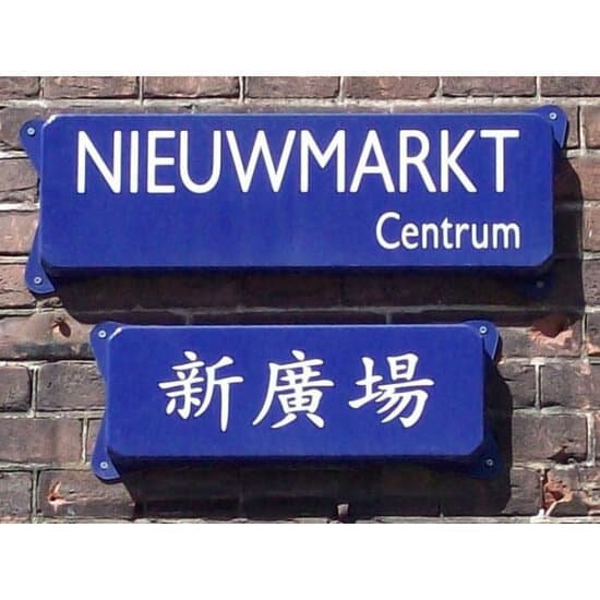 Straatnaambord Amsterdam Nieuwmarkt met muuroren