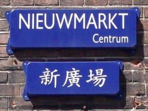 Straatnaambord Nieuwmarkt