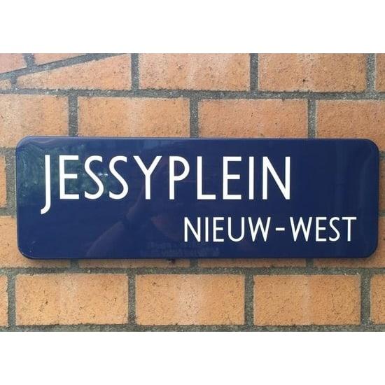Amsterdams straatnaambord voor in de tuin - maatwerk mogelijk